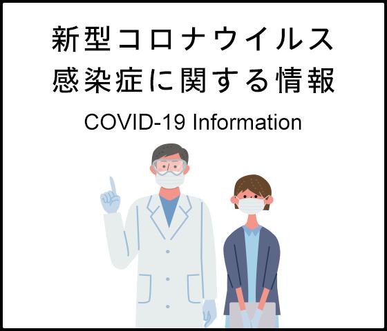富山 県 の コロナ 情報 BBTWEB 富山テレビ放送 ライブBBT