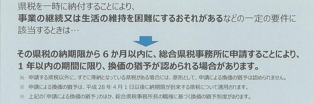 富山県/納税の猶予制度について